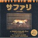 仕掛け絵本 サファリ (全31ページ/大日本絵画/PHOTICULAR技術)サファリ 動く写真で見る野生動物の世界(しかけえほん) [宅配便配送(メール便とネコポスは不可)]