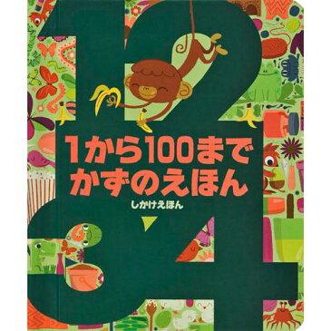 仕掛け 絵本 1から100まで (大日本絵画)[宅配便配送(メール便とネコポスは不可)]