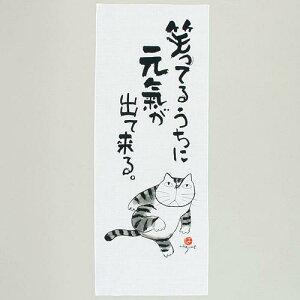 岡本肇 カバマル「Kabamaru」猫語録手拭 笑ってるうちに元気が出て来る(てぬぐい/ネコ)【メール便も可能】