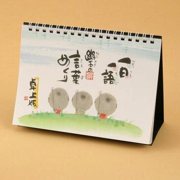 御木幽石(みきゆうせき)の言葉めくり(日めくりカレンダー) 「一日一語 卓上版」【メール便も可能】