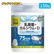 おやつにサプリZOO 乳酸菌+カルシウム ミックスフルーツヨーグルト風味(150粒)