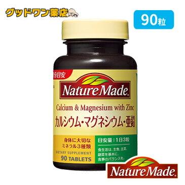 ネイチャーメイド カルシウム・マグネシウム・亜鉛(90粒入)【Nature Made】