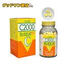 伊丹製薬 ランスミンC(300錠)