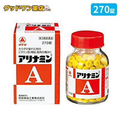 第3類医薬品 アリナミンA(270錠) 武田薬品