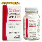 【第3類医薬品】ビボナールホワイト(210錠) 【ハイチオールCジェネリック】しみ・そばかす