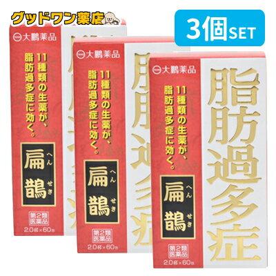 第2類医薬品 扁鵲(60包) 3個セット  大鵬薬品 (へんせき)