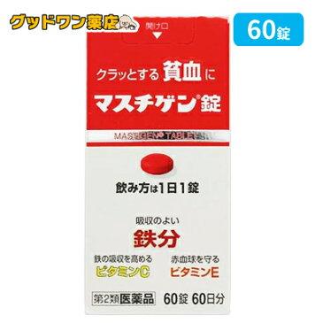 【第2類医薬品】マスチゲン錠(60錠)