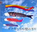 【鯉のぼり】【ベランダ用 こいのぼり】1.2mナイロンSky...