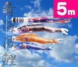 【家紋・名入れ対応】【庭園用鯉のぼり】5m青海波雲竜吹流鯉のぼり6点セット【鯉幟】【鯉のぼり】【こいのぼり】
