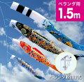 1.5mメルヘン鯉ベランダセット【鯉幟】【鯉のぼり】