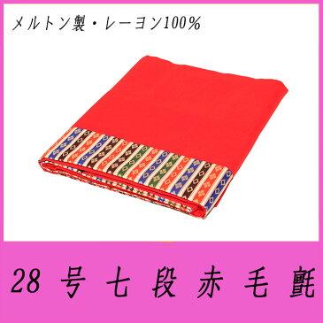 【床毛氈】【雛人形】28号七段赤毛氈【ひな人形】【毛氈】