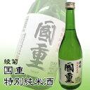 【送料込】香川・讃岐の地酒 綾菊 国重【特別純米酒】720ml【RCP】