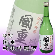 綾菊酒造『純米吟醸酒 国重』
