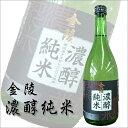 【送料込】香川・讃岐の地酒 金陵 濃醇純米酒 720ml【RCP】