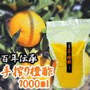 果実酢橙酢1000ml×1