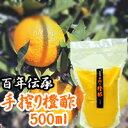 果実酢 橙酢 500ml×1(パック) ※沖縄、一部離島は別途送料540円