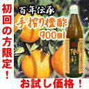 果実酢橙酢900ml×1
