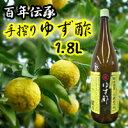 果実酢ゆず酢1.8L×1