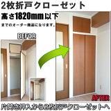2枚折戸 建具 押入れ 2枚折れ戸クローゼット 洋室建具 高さ:601〜1820mm 幅:900mm以下オーダー 送料無料 リフォーム closet