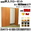 new 押入れ クローゼット 4枚折戸 洋室建具 高さ:601?1820mm 送料無料 押入 リフォーム closet 収納 クローゼット 4枚折戸