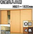 和室出入口 間仕切 ふすま 襖 山水500シリーズ 高さ:601〜1820mm 太ふちタイプミゾサイズ12mm