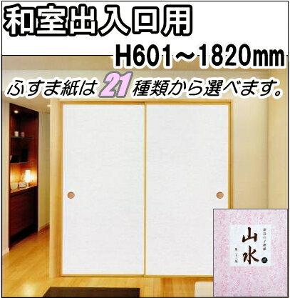 ふすま 和室出入口 襖(フスマ) 山水シリーズ 高さ:601〜1820mm 細ふちタイプミゾサイズ 9mm 間仕切