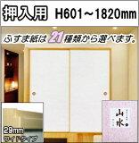 襖 ふすま 押入れ 山水シリーズ 高さ:601〜1820mm 太ふちタイプミゾサイズ12mm 襖 ふすま