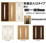 洋室建具 ふすまのミゾにも!和室出入口 アクリル入りシングルタイプ 引き戸 ドア リフォーム 高さ:601〜1820mm ふすまのミゾ・レールに取付けられます。 【送料無料】