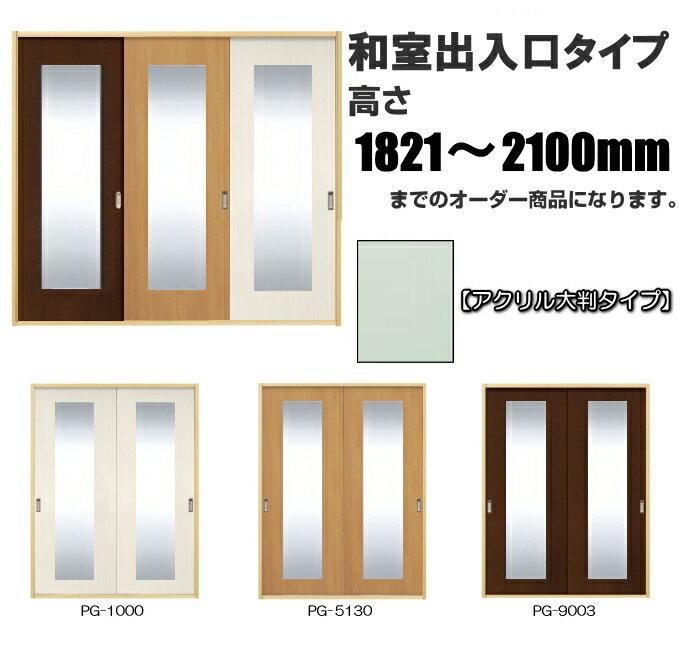 洋室建具 和室出入口 アクリル入り大判タイプ 引き戸 ドア リフォーム 高さ:1821〜2100mm ふすまのミゾ・レールに取り付けられます。:ふすま宅配サービス