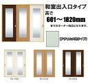 洋室建具 和室出入口 アクリル入り 大判タイプ 引き戸 ドア リフォーム 高さ:601〜1820mmのオーダー建具はこちらからのご購入になります。ふすま 襖 の...
