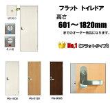 室内ドア 洋室建具 フラット トイレドア リフォーム 高さ:601〜1820mmのオーダー建具はこちらからのご購入になります。「ドア本体のみのお届けとなります」【送料無料】