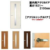 アクリル入りドア601-1820