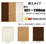 洋室建具 押入れ フラットタイプ ドア リフォーム 高さ:1821〜2100mmのオーダー建具は こちらからのご購入になります。 ふすま 襖 用のミゾ・レールに取付けられます。 【送料無料】