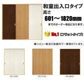 洋室建具 和室出入口 引き戸 フラットタイプ ドア リフォーム 高さ:601〜1820mm ふすま用のミゾ・レールに取り付けられます。 【送料無料】