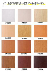 建具カラー