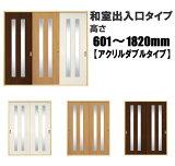 洋室建具 ふすまの用のミゾにも!和室出入口アクリル入りダブルタイプ 高さ:601〜1820mmのオーダー建具はこちらからのご購入になります。ふすま 襖 のミゾ・レールにそのまま取付けられます。【送料無料】