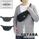 【楽天カードでP12倍】吉田カバン ポーター ウエストバッグ グレージュ ボディバッグ PORTER GREIGE WAIST BAG(S) 885-05167 カジュアル メンズ レディース
