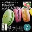 【ギフト包装済み】 プレミアムマカロン(5個入り)【 4個購入で 送料無料 】