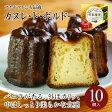 お中元【送料無料】カヌレ 10個入り(カヌレ ・ド・ボルドー)お中元/お歳暮