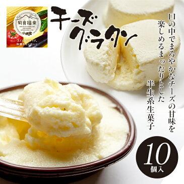 【送料無料】 チーズグラタン10個入り チーズケーキ/アイス/チーズ/ギフト クリームチーズ