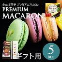 【ギフト包装済み】 プレミアムマカロン(5個入り)★2個同時購入でドラ焼き1箱プレゼント!