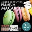 【ギフト包装済み】プレミアムマカロン (20個入り) ホワイトデー/お返し/ギフト/お菓子