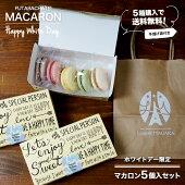 【ホワイトデー限定パッケージマカロン5個入り】中身はお任せ♪5箱購入で送料無料