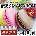 【送料無料】訳あり マカロン 48個入セット(1箱12個入り×4箱)お...