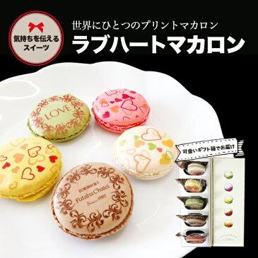 【送料別】プリントマカロン5個入り ラブハートギフト ホワイトデー バレンタイン 贈り物