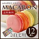 【送料無料】 マカロン 12個入 自宅用/お配り用 フランス菓子 ホワ...