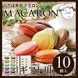 【ギフト包装済み】マカロン 10個セット