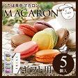マカロン 5個入 【4個購入で送料無料】