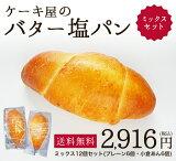 スーパーセール 送料無料 ケーキ屋のバター塩パン 12個セット(プレーン6個・小倉あん6個) ★2個同時購入でドラ焼き1箱プレゼント!