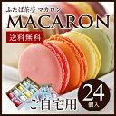 【送料無料】 マカロン 自宅用/お配り用 24個入 (12種×2個ずつ...